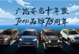 广汽菲克十年暨Jeep78周年品牌日活动,在珠江新城广汽中心举行